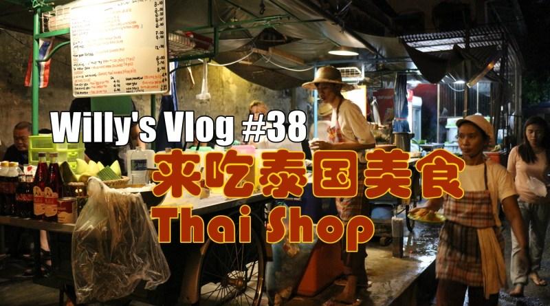 槟城美食:小泰国巷 The Thai Shop