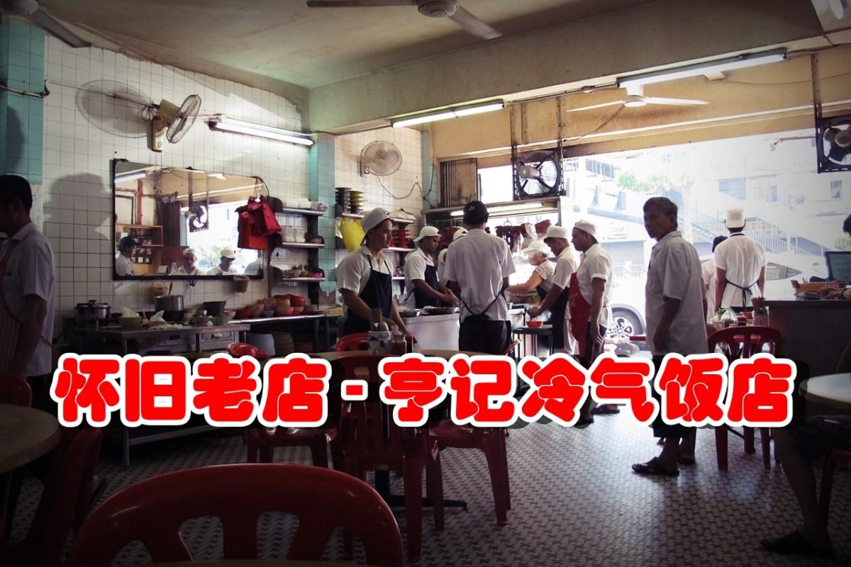 吉隆坡美食:亨记冷气饭店 Hung Kee