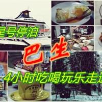 巴生 Klang 印度街4小时吃喝玩乐走透透!
