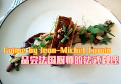 J'aime by Jean-Michel Lorain 探索曼谷米其林一星餐厅