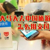 【旅游资讯】大马人去中国旅游要怎样用支付宝 Alipay ?2020年 支付宝 Tour Pass