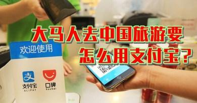 【旅游资讯】大马人去中国旅游要怎样用支付宝 Alipay ?