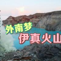 印尼外南梦:伊真火山 Kawah Ijen
