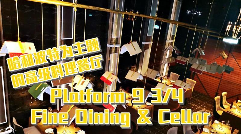 Platform 9 3/4 Fine Dining & Cellar 哈利波特为主题的高级餐厅