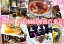 槟城美食:2019年浪漫餐厅推荐