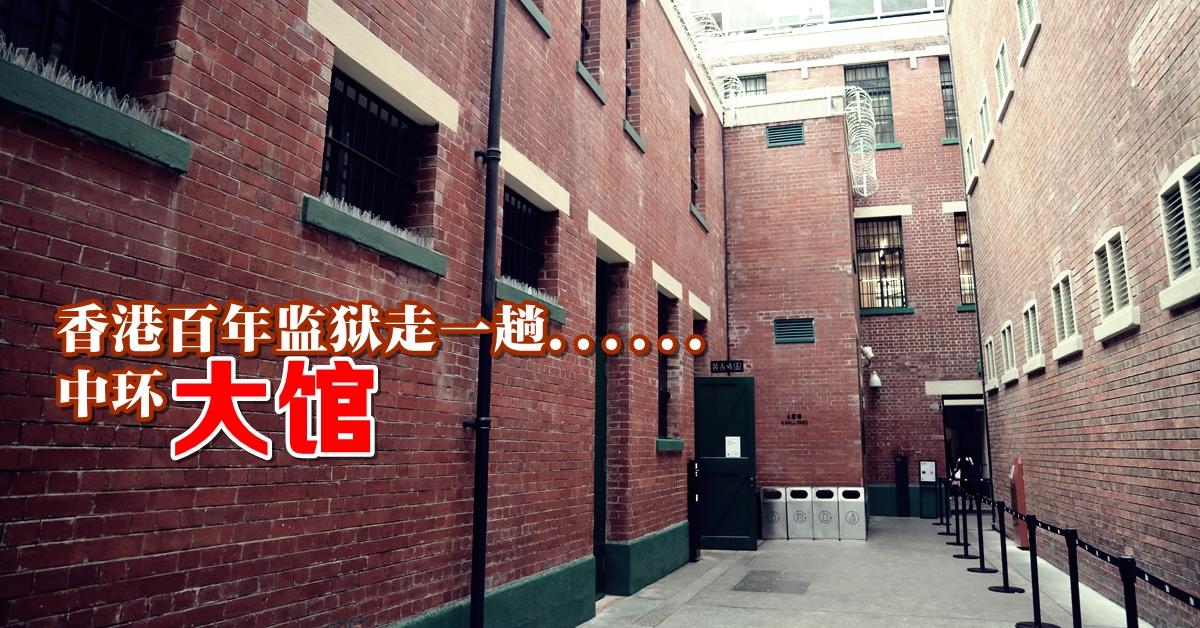 香港旅游:来看看香港监狱 -- 大馆