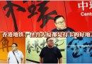 香港旅游:到地铁站、怪兽大厦去打卡!