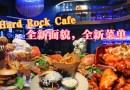 槟城美食:Hard Rock Cafe 2019 全新面貌,全新菜单