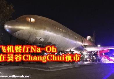 【曼谷旅游】Na-Oh 飞机餐厅在 ChangChui Creative Park