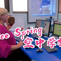 澳洲北内陆领地之旅:第八章 Alice Spring School Of The Air
