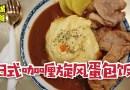 槟城美食 :日式咖喱旋风蛋包饭 Sugar Tang 有得吃