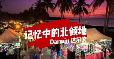 记忆中的北领地:Darwin
