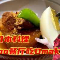 槟城美食:日本料理OMAKASE在 KAPPO by arakawa
