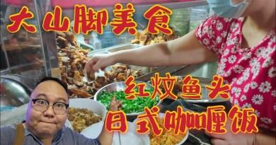 大山脚伯公呈鱼头米粉/红炆鱼头和大大只日式咖喱饭 Bukit Mertajam Fish Head BeeHoon