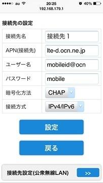 OCNモバイルONE APN設定方法