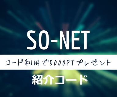 So-net(ソネット)NURO 光紹介キャンペーンコード【2019年12月版】