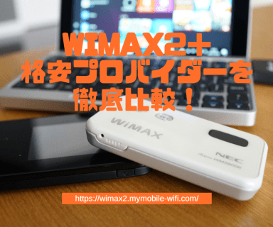 wimax2+最安 今月のおすすめキャンペーン価格比較