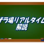 9/8 ザラ場リアルタイム解説(日経225先物)※勝てるトレーダーになるためのヒント