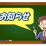 お知らせ【12月25日~1月12日までサイトメンテナンスの為ご購入できません】