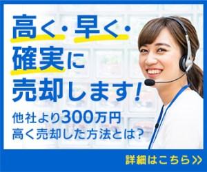 高く・早く・確実に売却します!他社より300万円高く売却した方法とは?1