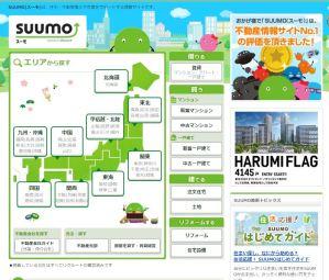 マンションの相場はsuumoで調べられる