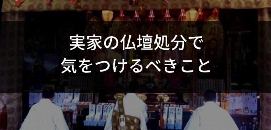 実家の仏壇処分で気をつけるべきこと