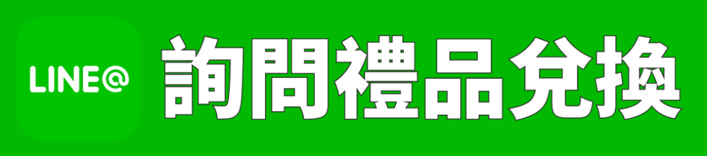 台灣運彩網路會員申辦中心 win1398.com,首次投注滿1千以上送10張全聯禮劵