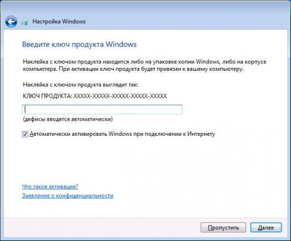 Windows Setup терезесінде өнім кілтін енгізіңіз