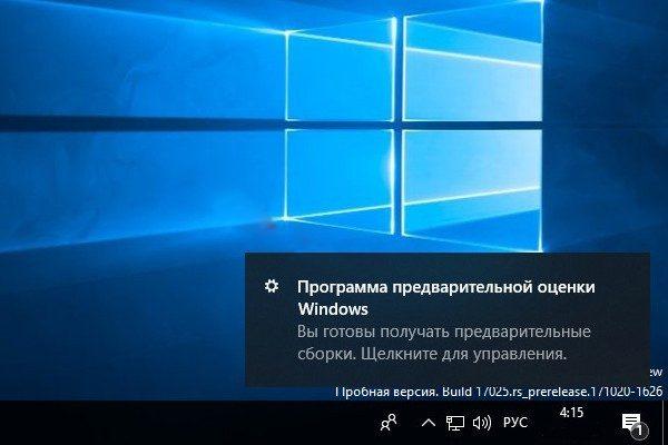 Ειδοποίηση της δοκιμαστικής έκδοσης των Windows 10