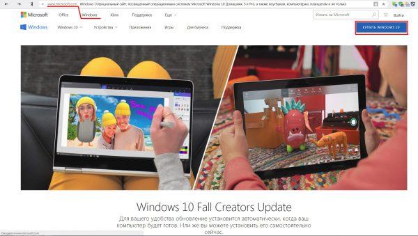 Microsoft корпорациясының ресми сайты