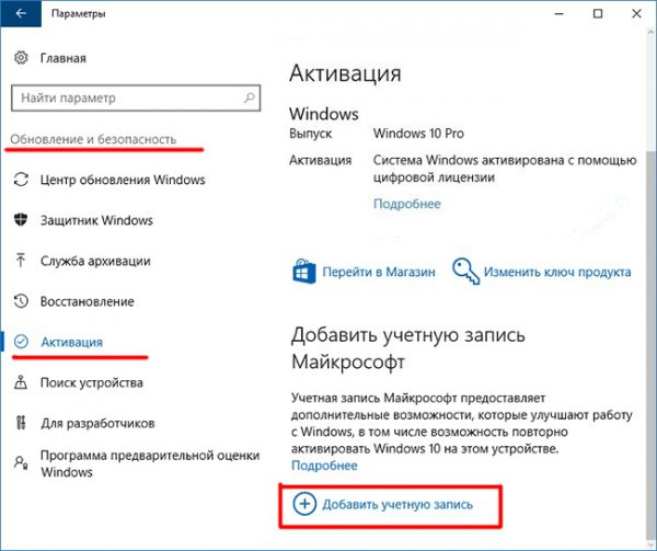 Fereastra de activare a Windows 10