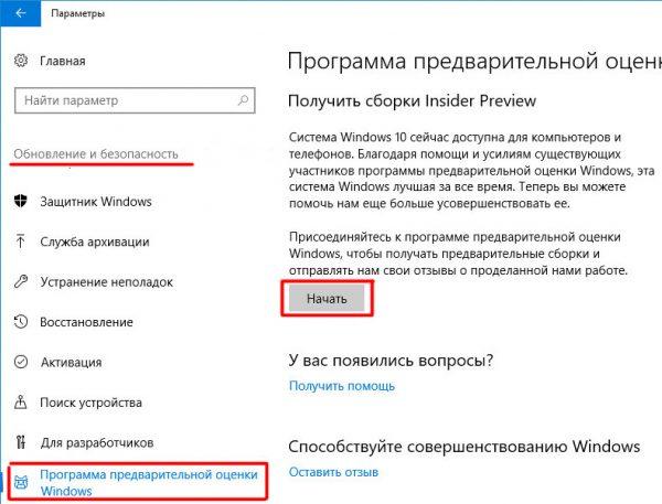 Fereastra de setări ale programului de prefigurare Windows