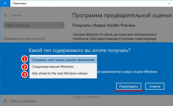 Windows инсайдерлі жинауға арналған пакет терезесі