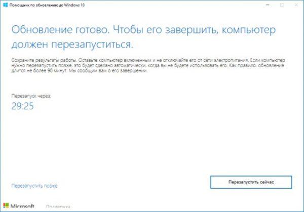 Etapa finală a pregătirii actualizării la Windows 10