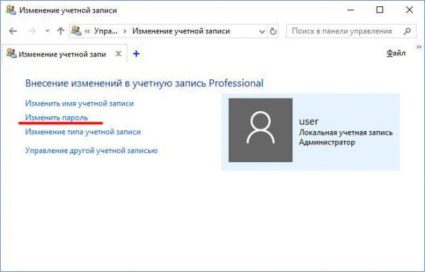 Окно настроек учётной записи пользователя