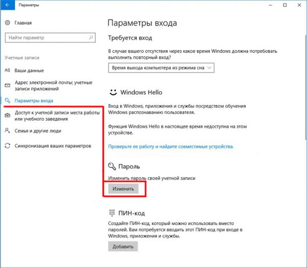 Окно настроек «Учётные записи» на Windows 10