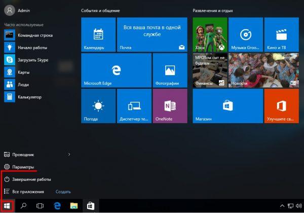 Запуск настроек «Параметры» на Windows 10 через меню «Пуск»