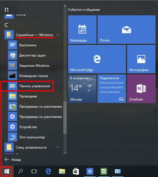 """Rularea setării """"Panoul de control"""" prin meniul Start din Windows 10"""