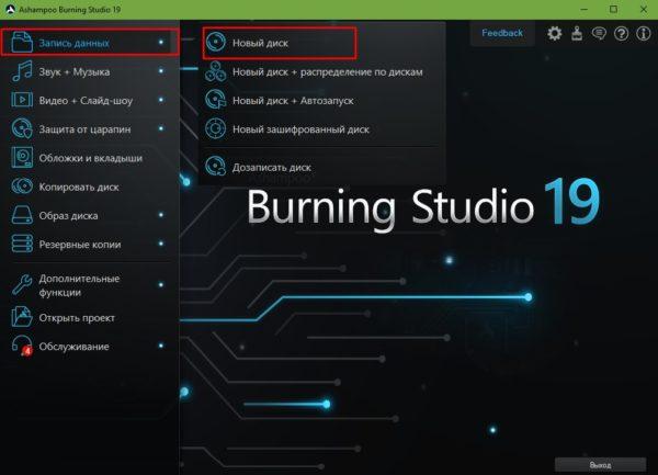 Ashampoo Burning Studio бағдарламасында дискіге жазуға деректерді дайындау