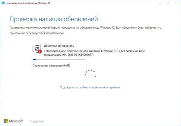 Windows 10 oppdateringsassistent
