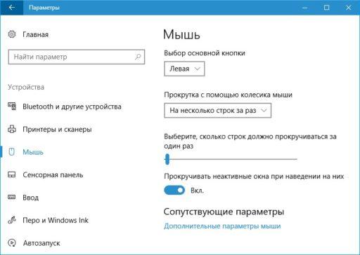 Windows 7 тінтуірінің сезімталдығын орнату