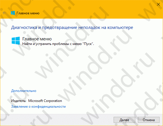 пуск Windows 10