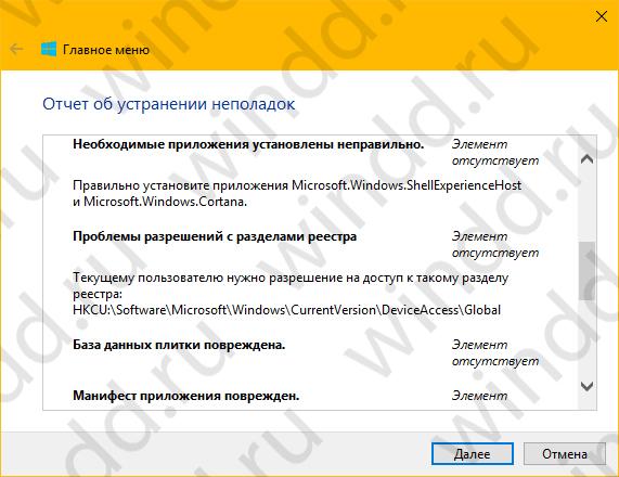 Не работает меню пуск Windows 10
