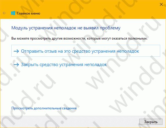 восстановить меню пуск Windows 10