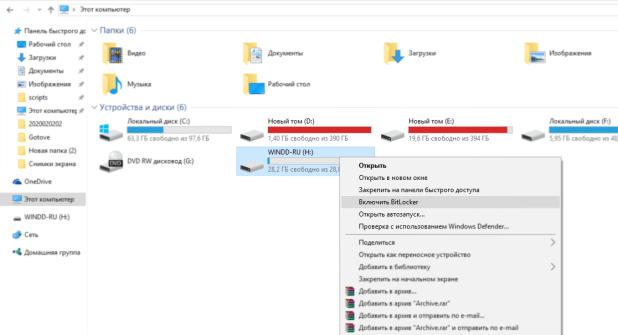 Windd.ru шифровать флешку
