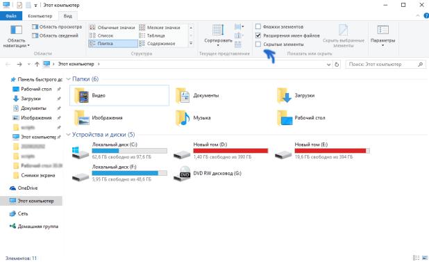 Как включить отображение скрытых папок в windows 10