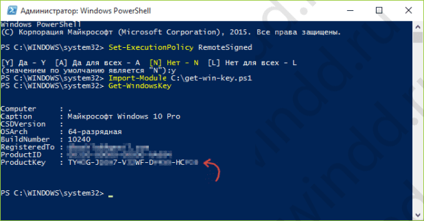 windows-10-product-key-powershell