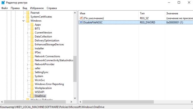 реестр OneDrive