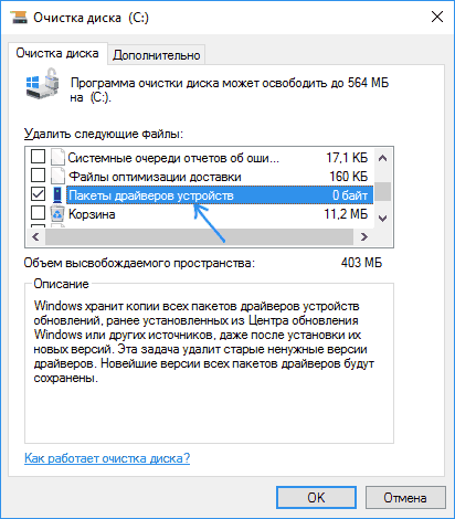 очистить старые драйвера Windows