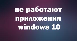 не работают приложения windows 10